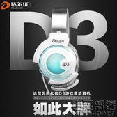 達爾優 進化者D3電腦耳機頭戴式震動游戲發光帶麥電競耳麥7.1聲道
