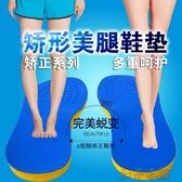 矯正鞋墊 O型腿矯正楔形鞋墊扁平足外八字腳足內翻羅圈腿o形腿腿型糾正墊 扣子小铺