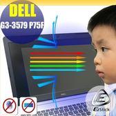® Ezstick DELL G3-3579 P75F 防藍光螢幕貼 抗藍光 (可選鏡面或霧面)