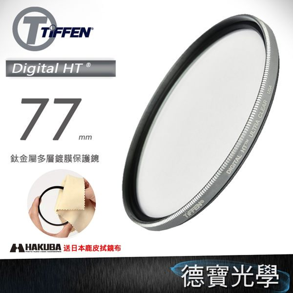 TIFFEN Digital HT 77mm UV 保護鏡 送好禮 高穿透高精度濾鏡 電影級鈦金屬多層鍍膜 風景攝影首選
