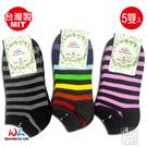 開學季!! WL 彩色條紋船襪 學生襪 5雙組 ~DK襪子毛巾大王