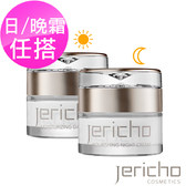 Jericho 死海水凝美肌2入組(日/晚霜任搭)
