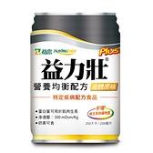 ~健康之星~益力壯Plus營養均衡配方(液體原味) 250毫升/罐24入