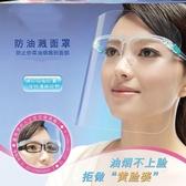 面罩防飛沫帽子防風面罩擋全臉透明塑料騎車男女護目護目罩保護套 快速出貨