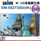 【信源】55吋【SAMPO 聲寶 4K LED液晶顯示器】EM-55ZT30D (不含安裝)