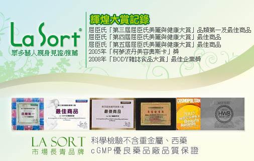 La Sort 《人氣團購組》 生機纖姿錠150錠X3瓶