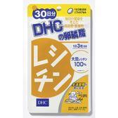 DHC卵磷脂(30日份)