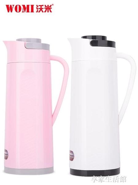 熱水瓶家用保溫水壺玻璃內膽暖壺學生用歐式暖瓶大容量開水瓶-享家