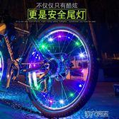 單車配件 死飛自行車燈夜騎風火輪單車輪胎七彩山地車尾燈車輪騎行裝備配件 MKS 第六空間