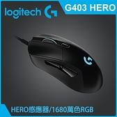 羅技 Logitech G403 Hero 電競滑鼠 [富廉網]