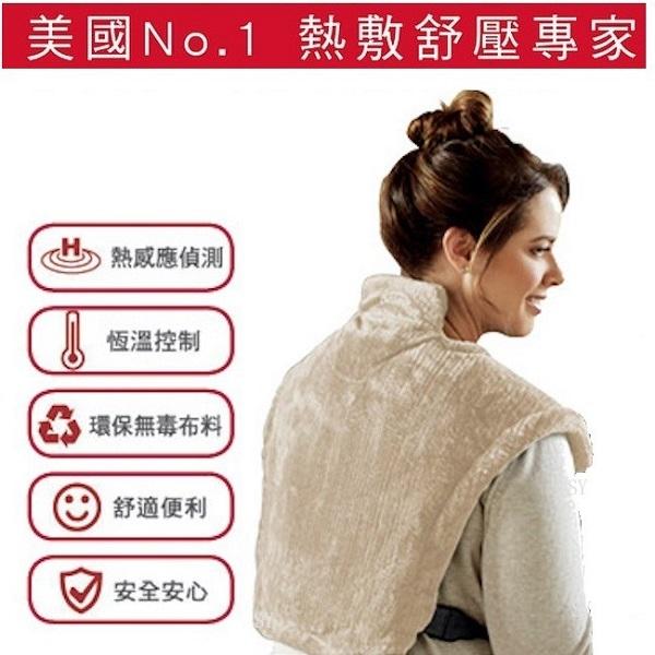 美國Sunbeam夏繽-電熱披肩-XL加大款(雙色可選) 肩頸背專用熱敷墊