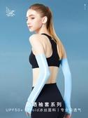 韓國冰手臂袖冰絲手套防紫外線女防曬潮長款夏季袖套冰爽男士日本