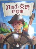 【書寶二手書T6/兒童文學_WFX】21個小海盜的故事_卡路安等/合著,  王惠萱