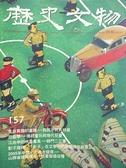 【書寶二手書T2/雜誌期刊_FFM】歷史文物_157期_來自異國的童趣-西班牙玩具特展