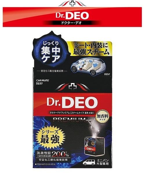 車之嚴選 cars_go 汽車用品【D237】DEO 200%加倍消臭噴煙蒸氣循環內裝除臭劑 去除車內臭味異味330g