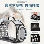 寵物包透明包寵物背包便攜包出門貓籠狗狗用品寵物包  【快速出貨】