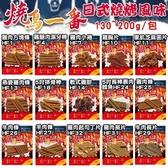 *WANG*【10包組免運】燒鳥一番 日式燒烤風味零食·低脂肪 多種風味可選·狗零食