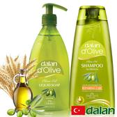 【土耳其dalan】頂級橄欖油液體香皂+橄欖油小麥蛋白修護洗髮露
