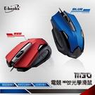 【鼎立資訊 】E-books M30 電競 1600CPI 光學滑鼠 USB 滑鼠  現貨藍色/紅色