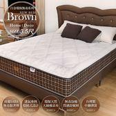 【H&D】白金環保無毒系列-Brown伯朗天絲環繞透氣獨立筒床墊單人3.5X6.2尺(25cm)