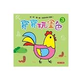 小畫家-寶寶玩塗色(3)