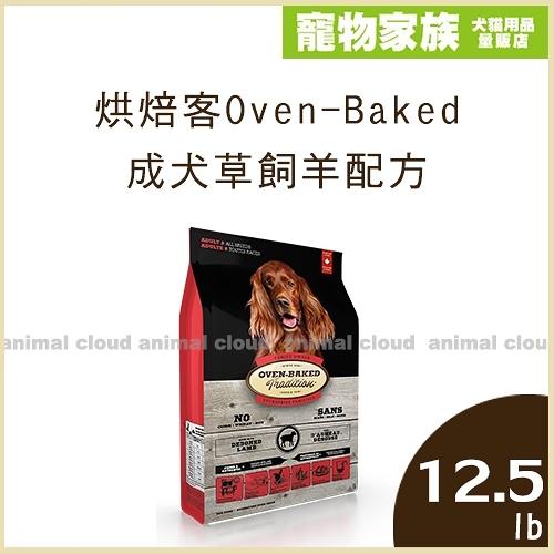 寵物家族-烘焙客Oven-Baked -成犬草飼羊配方(大顆粒)12.5lb