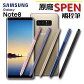 SAMSUNG 全新三星原廠觸控筆 清倉處理價 SAMSUNG GALAXY Note8 觸控筆 原廠手機專用 原廠手寫筆Spen