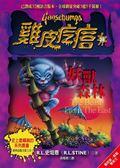 雞皮疙瘩(36):妖獸森林