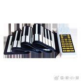 手捲鋼琴88鍵加厚專業版成人初學者入門折疊兒童便攜式手捲電子琴  中秋節好康下殺  igo