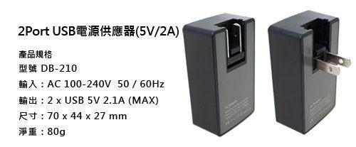 ▼佳美能 DB-210 USB 電源供應器/充電器/旅充/SONY Xperia Z1 L39H/Z1mini Z1f Z1s/Z2/Z2a/Z3 D6653/Z3+/Z5/Compact/Premium