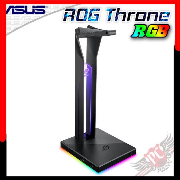 [ PC PARTY  ] 送ROG 耳機架  華碩 ASUS ROG Throne 7.1環繞聲 雙USB 3.1 耳機架