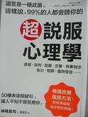 【書寶二手書T3/心理_JPM】超說服心理學_神岡真司