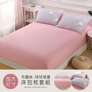 【BELLE VIE】法式布蕾絲可水洗加大床包枕套三件組-河馬先生河馬先生