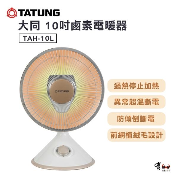 【有購豐】TATUNG 大同 10吋鹵素電暖器 (TAH-10L)