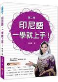 印尼語,一學就上手!(第二冊)(隨書附贈標準印尼語朗讀MP3)