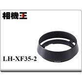 ★相機王★Fujifilm LH-XF35-2 原廠遮光罩〔XF 35mm F2 XF 12mm F2 專用〕黑色