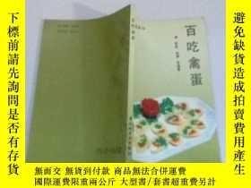 二手書博民逛書店百吃禽罕見8785 晏岷楊健 中國輕工業出版社 出版1993