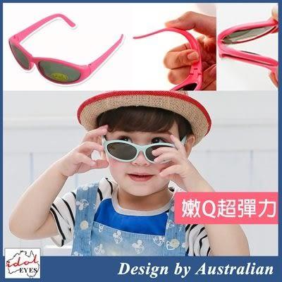 兒童太陽眼鏡 澳洲Idol Eyes 澳洲設計台灣製造 Baby Wrap 鏡架款 (0-5歲)