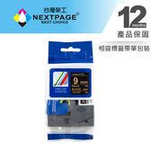 【台灣榮工】BROTHER 一般相容標籤帶TZ-324 (黑底金字 9mm)