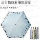《真心良品》三折格紋彩繪銀膠傘