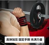 TMT護腕加壓繃帶健身手套助力帶扭傷吸汗健身護腕力量訓練護具男盯目家