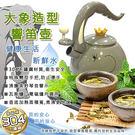 金德恩 台灣製造 琺瑯處理大象造型響笛壺