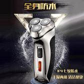 男士剃須刀電動充電式全身防水智能男士刮胡刀電動胡須刀 免運直出交換禮物