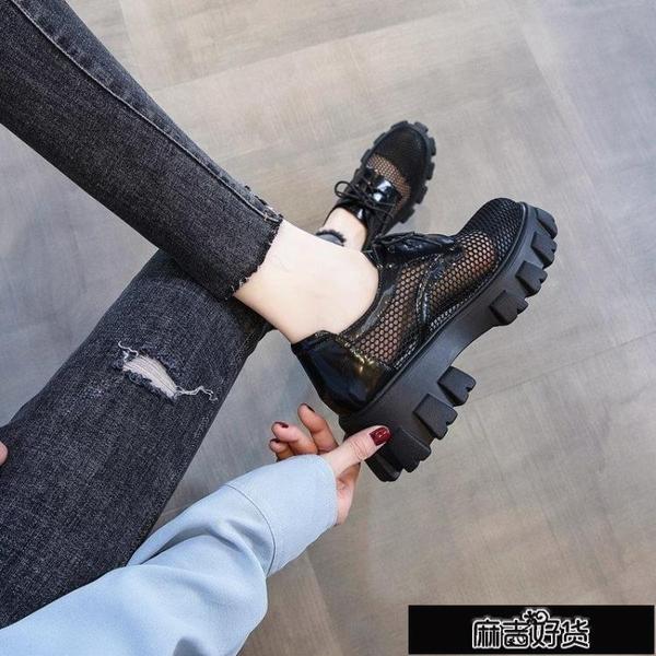 年夏季黑色網鞋女透氣網面厚底松糕英倫風小皮鞋百搭鏤空【全館免運】