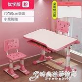 兒童書桌女孩小學生寫字作業課桌椅套裝男孩家用小孩學習桌可升降WD 時尚芭莎