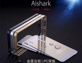 【送原廠保貼】原廠Aishark HTC desire 816 鋁合金 金屬邊框 + PC後蓋 手機殼 超薄 背蓋 金屬邊框 免螺絲