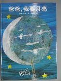 【書寶二手書T1/少年童書_ZIT】爸爸,我要月亮_艾瑞.卡爾