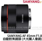 SAMYANG 三陽 AF 45mm F1.8 FE 自動對焦鏡頭 (24期0利率 免運 正成公司貨) SONY 全片幅E接環