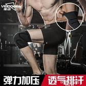 維動運動護膝蓋男女式健身深蹲保暖籃球跑步戶外護具半月板損傷   韓語空間