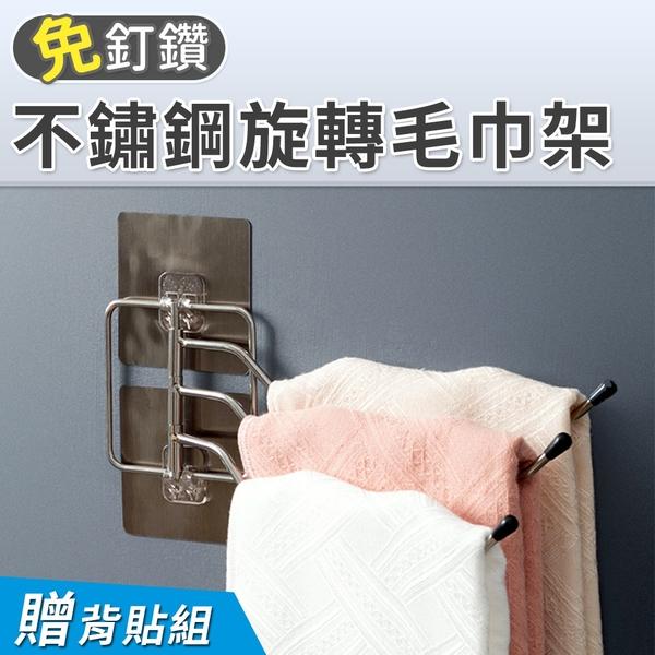 置物架 收納架 掛勾 涼曬 廚浴 壁掛 不鏽鋼旋轉毛巾架 NC17080732 ㊝加購網